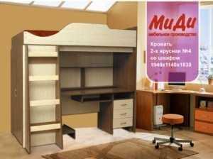 Кровать двухъярусная детская № 4 без матраца со шкафом